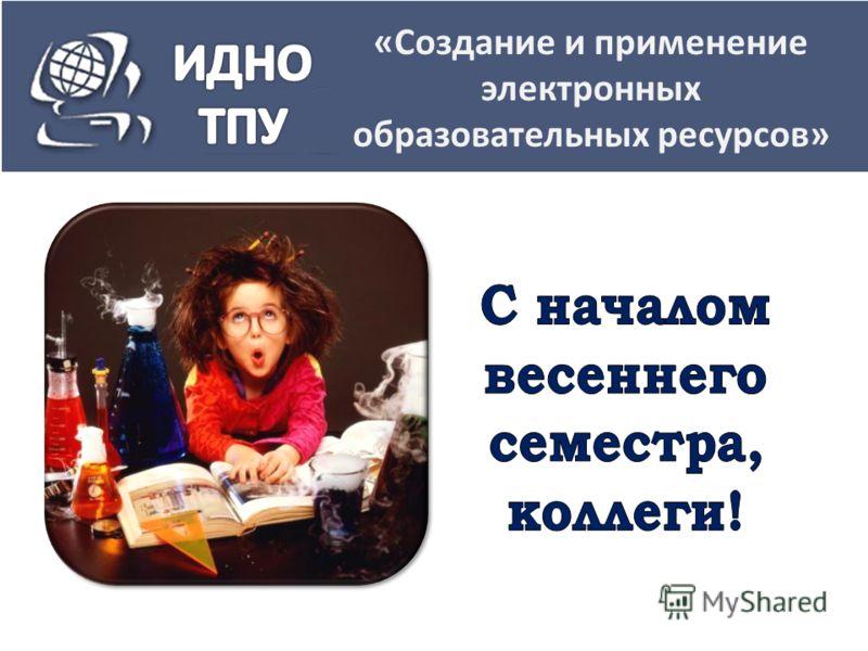 «Создание и применение электронных образовательных ресурсов»