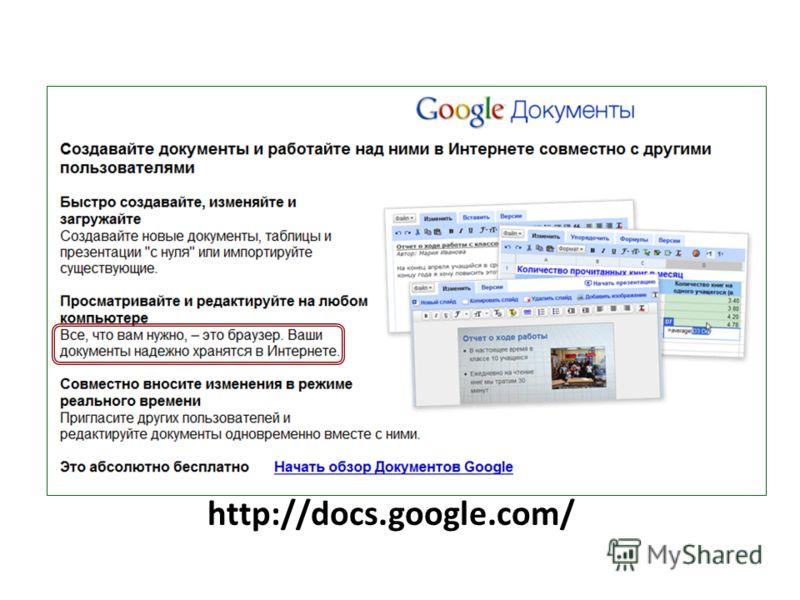 Web 1 Web 2 На персональных компьютерах пользователей На сайтах- депозитариях в Интернет http://docs.google.com/