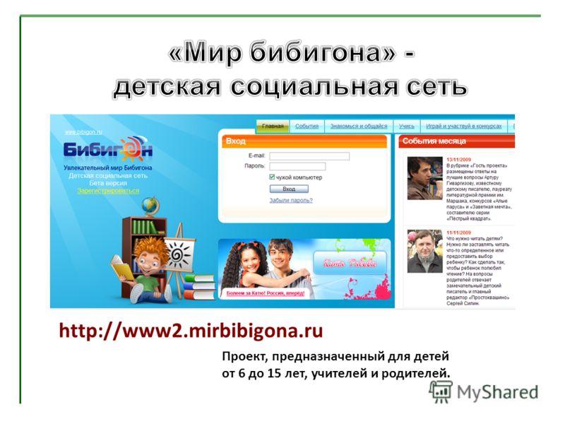 http://www2.mirbibigona.ru Проект, предназначенный для детей от 6 до 15 лет, учителей и родителей.
