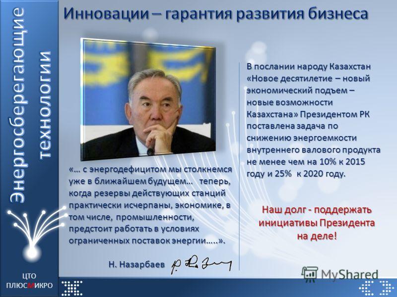 В послании народу Казахстан «Новое десятилетие – новый экономический подъем – новые возможности Казахстана» Президентом РК поставлена задача по снижению энергоемкости внутреннего валового продукта не менее чем на 10% к 2015 году и 25% к 2020 году. «…