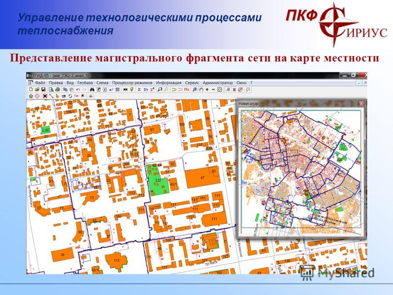 Управление технологическими процессами теплоснабжения ПКФ Представление магистрального фрагмента сети на карте местности