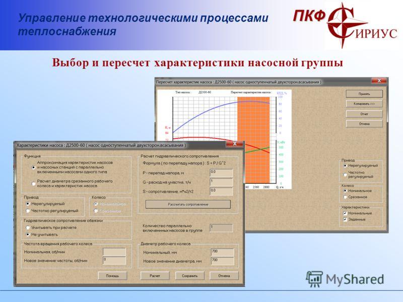 Управление технологическими процессами теплоснабжения ПКФ Выбор и пересчет характеристики насосной группы