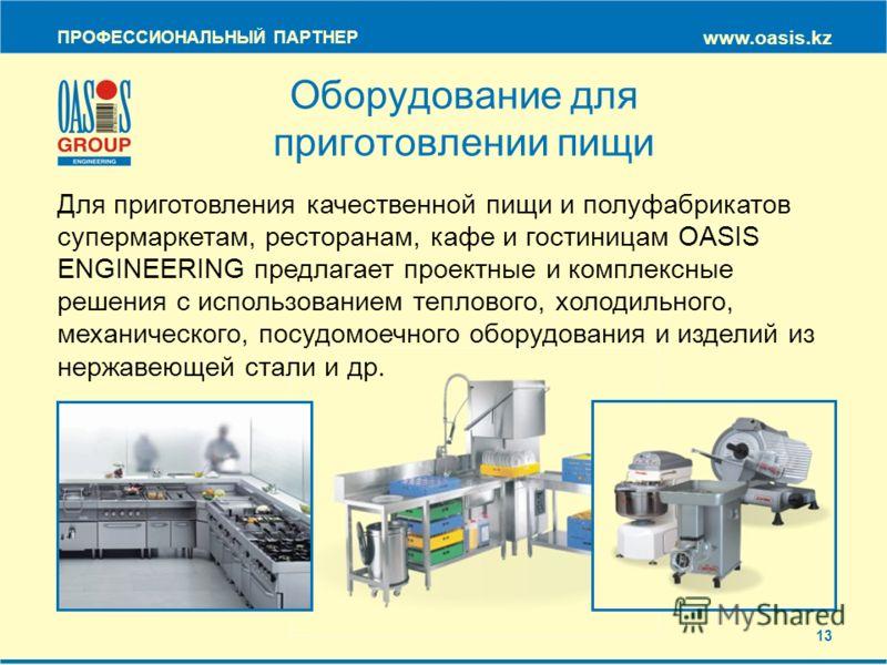 ПРОФЕССИОНАЛЬНЫЙ ПАРТНЕР www.oasis.kz Оборудование для приготовлении пищи Для приготовления качественной пищи и полуфабрикатов супермаркетам, ресторанам, кафе и гостиницам OASIS ENGINEERING предлагает проектные и комплексные решения с использованием