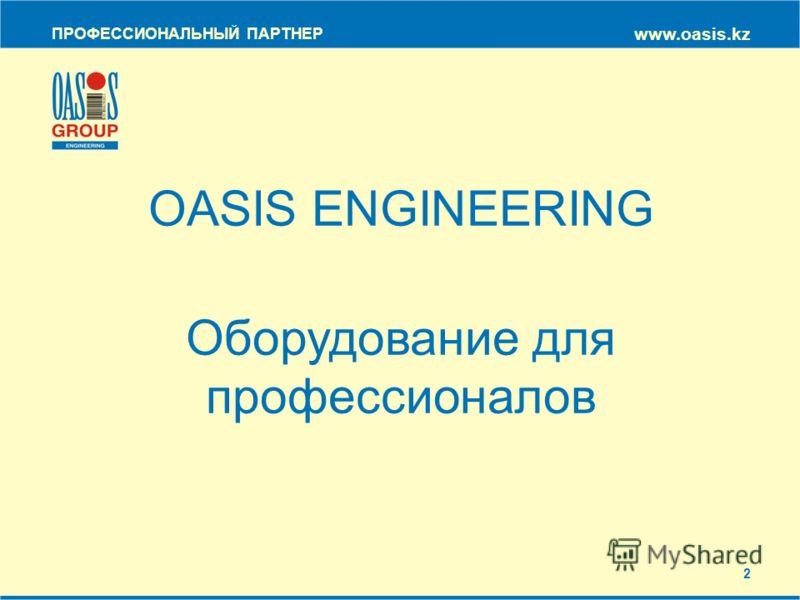 www.oasis.kz OASIS ENGINEERING Оборудование для профессионалов 2