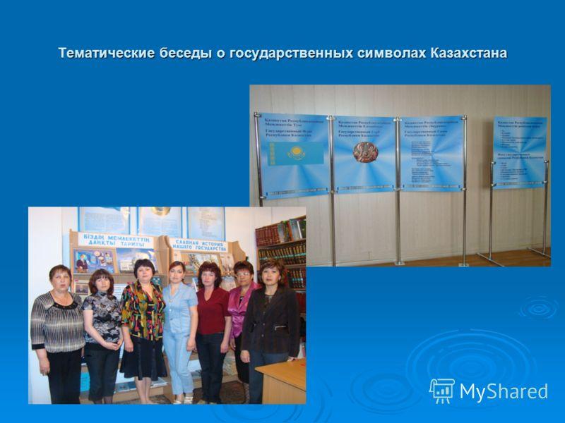Тематические беседы о государственных символах Казахстана