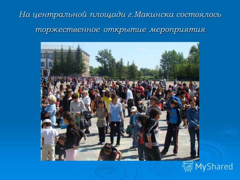 На центральной площади г.Макинска состоялось торжественное открытие мероприятия