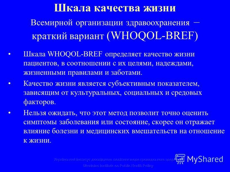 Шкала качества жизни Всемирной организации здравоохранения – краткий вариант (WHOQOL-BREF)