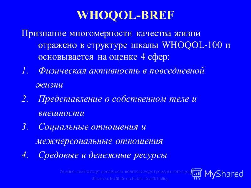 WHOQOL-BREF