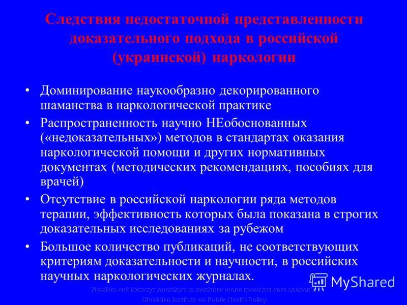 Следствия недостаточной представленности доказательного подхода в российской (украинской) наркологии