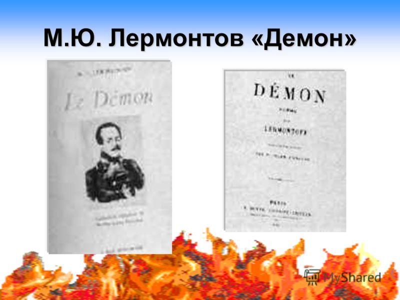М.Ю. Лермонтов «Демон»