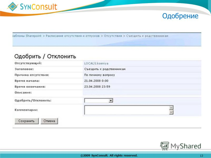 ©2009 SynConsult. All rights reserved. 13 Одобрение
