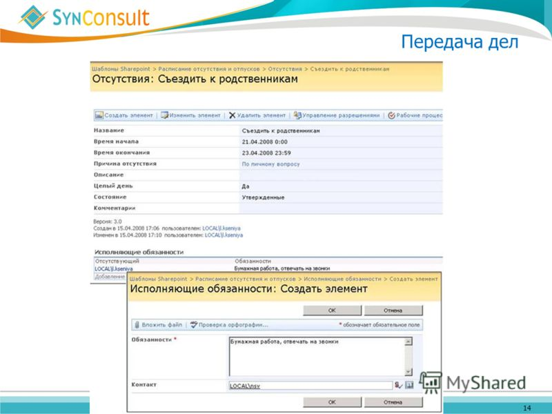 ©2009 SynConsult. All rights reserved. 14 Передача дел