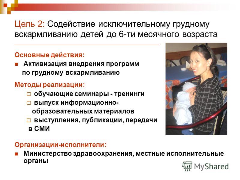 Цель 2: Содействие исключительному грудному вскармливанию детей до 6-ти месячного возраста Основные действия: Активизация внедрения программ по грудно