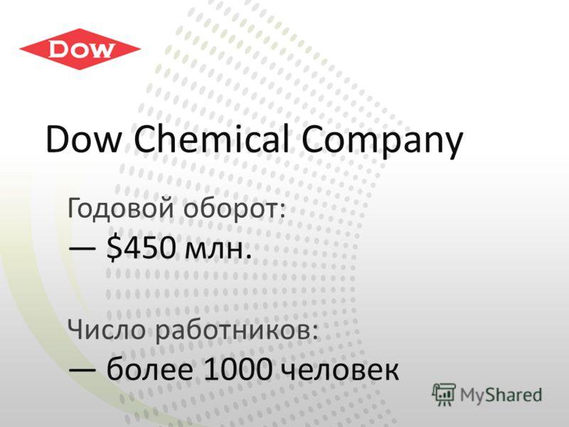 Dow Chemical Company Годовой оборот: $450 млн. Число работников: более 1000 человек