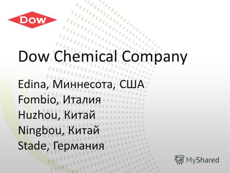 Dow Chemical Company Edina, Миннесота, США Fombio, Италия Huzhou, Китай Ningbou, Китай Stade, Германия