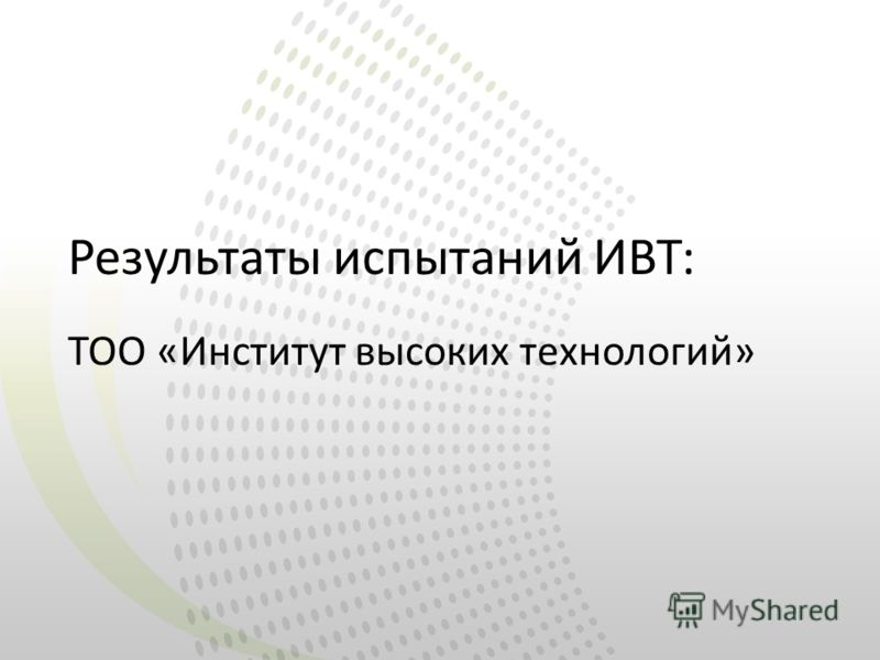 Результаты испытаний ИВТ: ТОО «Институт высоких технологий»