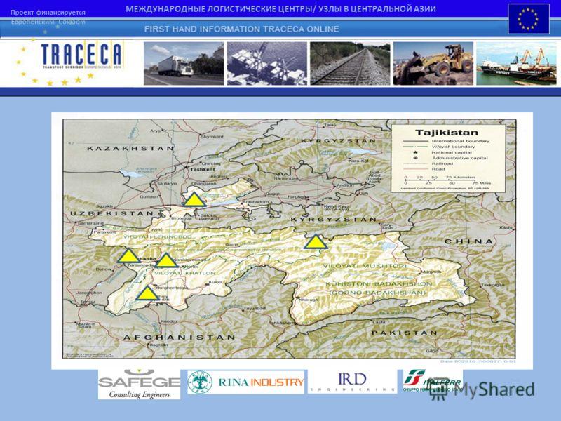 МЕЖДУНАРОДНЫЕ ЛОГИСТИЧЕСКИЕ ЦЕНТРЫ/ УЗЛЫ В ЦЕНТРАЛЬНОЙ АЗИИ Проект финансируется Европейским Союзом Title