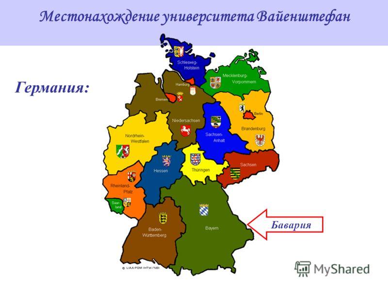 Местонахождение университета Вайенштефан Германия: Бавария