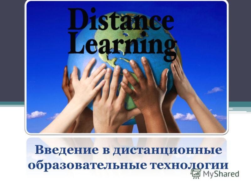 Введение в дистанционные образовательные технологии