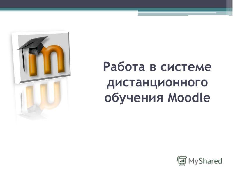 Работа в системе дистанционного обучения Moodle