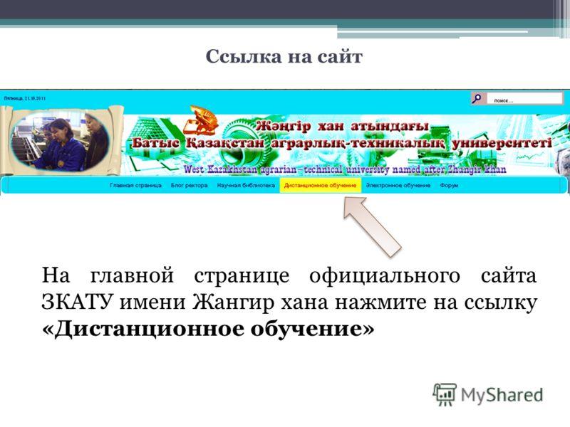 На главной странице официального сайта ЗКАТУ имени Жангир хана нажмите на ссылку «Дистанционное обучение» Ссылка на сайт