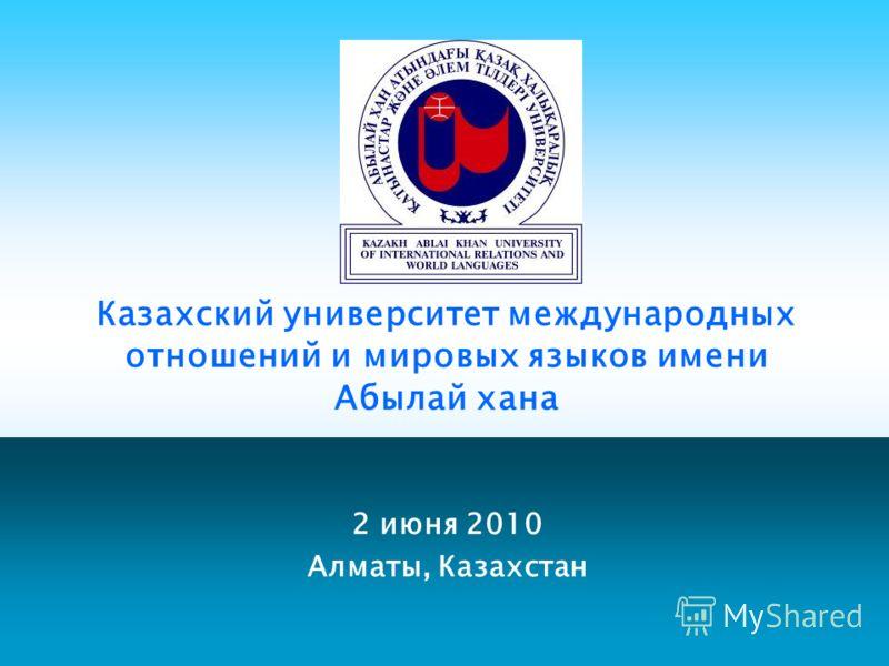 2 июня 2010 Алматы, Казахстан Казахский университет международных отношений и мировых языков имени Абылай хана