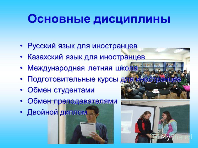 Основные дисциплины Русский язык для иностранцевРусский язык для иностранцев Казахский язык для иностранцевКазахский язык для иностранцев Международная летняя школаМеждународная летняя школа Подготовительные курсы для иностранцевПодготовительные курс
