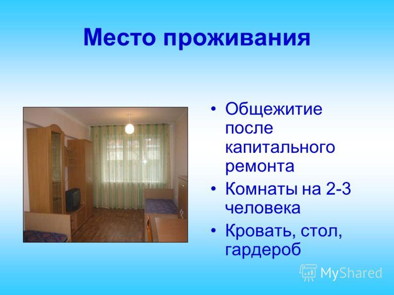 Место проживания Общежитие после капитального ремонта Комнаты на 2-3 человека Кровать, стол, гардероб