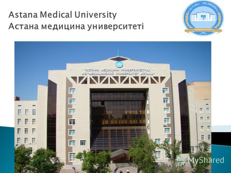 Astana Medical University Астана медицина университеті