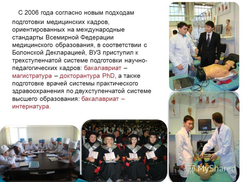 С 2006 года согласно новым подходам подготовки медицинских кадров, ориентированных на международные стандарты Всемирной Федерации медицинского образования, в соответствии с Болонской Декларацией, ВУЗ приступил к трехступенчатой системе подготовки нау