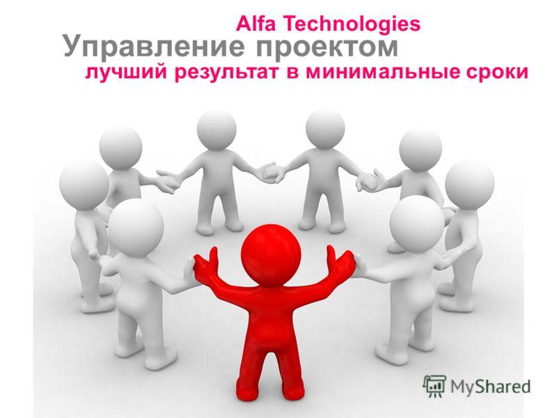 Управление проектом лучший результат в минимальные сроки Alfa Technologies