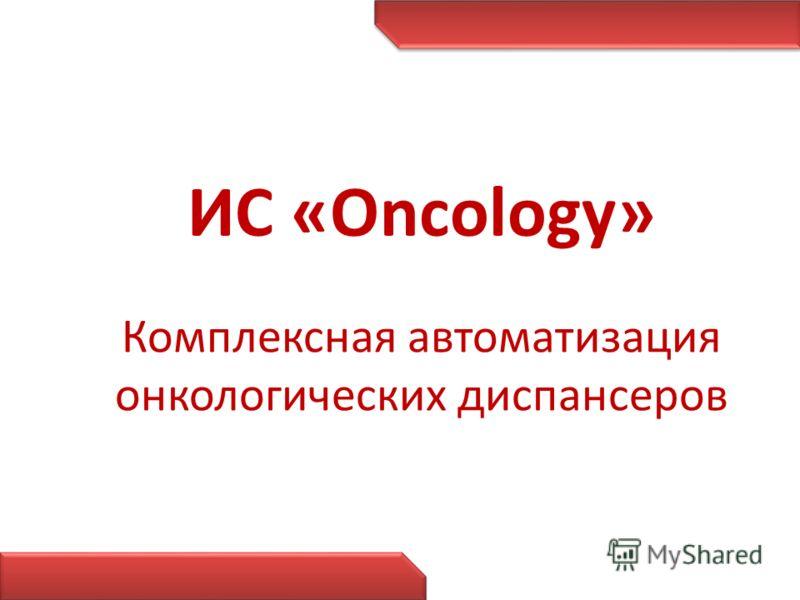 Комплексная автоматизация онкологических диспансеров ИС «Oncology»