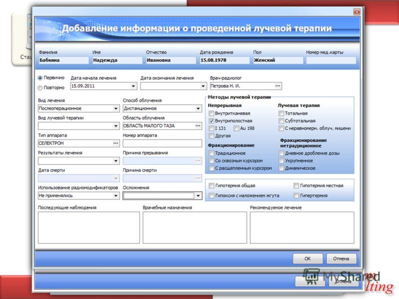 Отделения стационара Стационар Заполнение электронной истории болезни