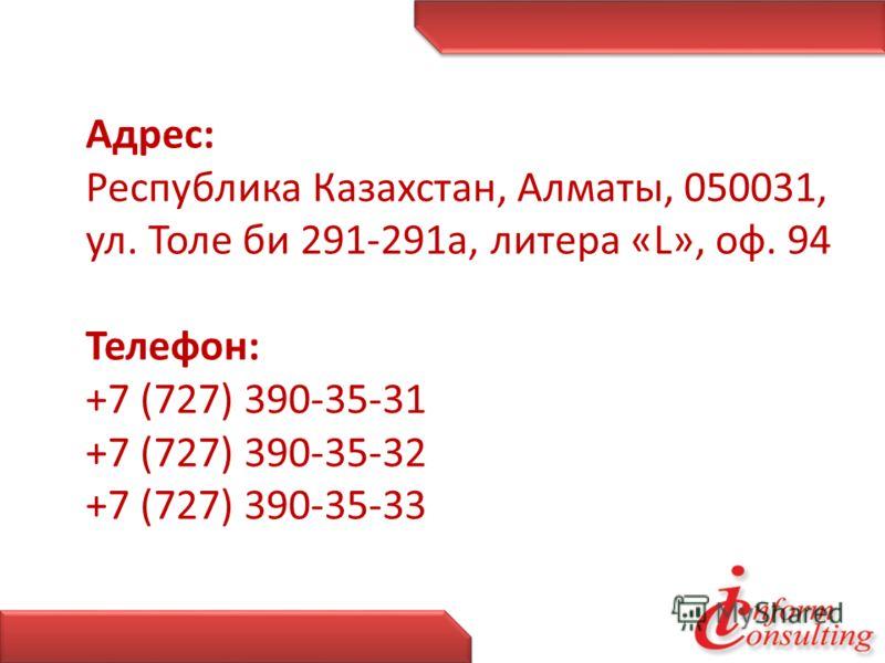 Адрес: Республика Казахстан, Алматы, 050031, ул. Толе би 291-291а, литера «L», оф. 94 Телефон: +7 (727) 390-35-31 +7 (727) 390-35-32 +7 (727) 390-35-33 Stop
