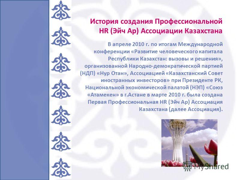 В апреле 2010 г. по итогам Международной конференции «Развитие человеческого капитала Республики Казахстан: вызовы и решения», организованной Народно-демократической партией (НДП) «Hyp Отан», Ассоциацией «Казахстанский Совет иностранных инвесторов» п