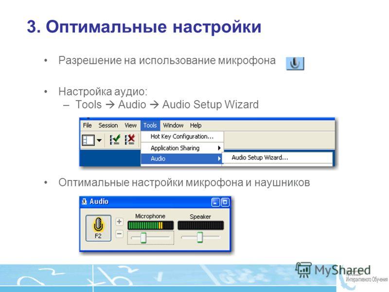 Page 14 3. Оптимальные настройки Разрешение на использование микрофона Настройка аудио: –Tools Audio Audio Setup Wizard Оптимальные настройки микрофона и наушников