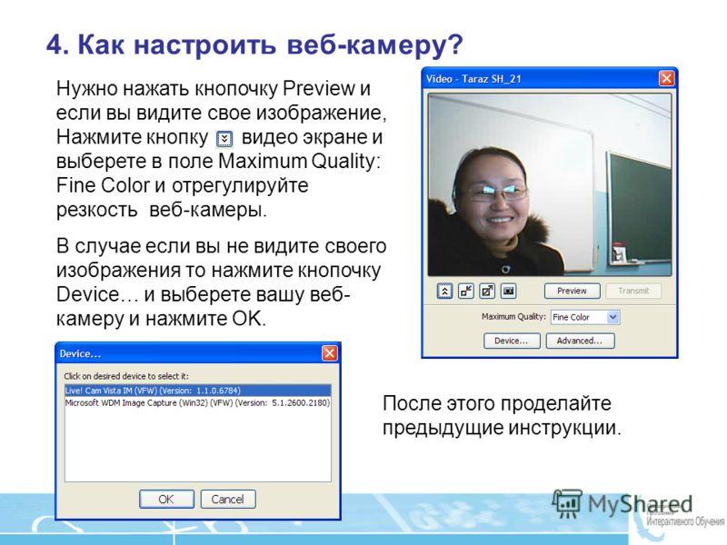 Page 16 4. Как настроить веб-камеру? Нужно нажать кнопочку Preview и если вы видите свое изображение, Нажмите кнопку видео экране и выберете в поле Maximum Quality: Fine Color и отрегулируйте резкость веб-камеры. В случае если вы не видите своего изо