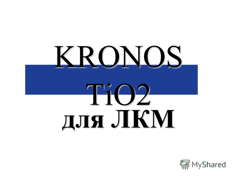 KRONOS TiO2 для ЛКМ