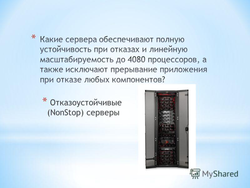 * Отказоустойчивые (NonStop) серверы