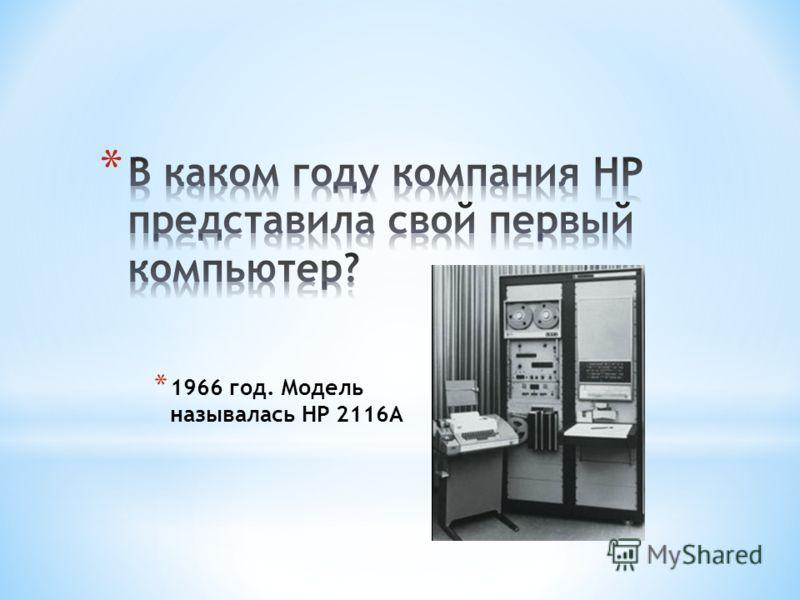 * 1966 год. Модель называлась HP 2116A