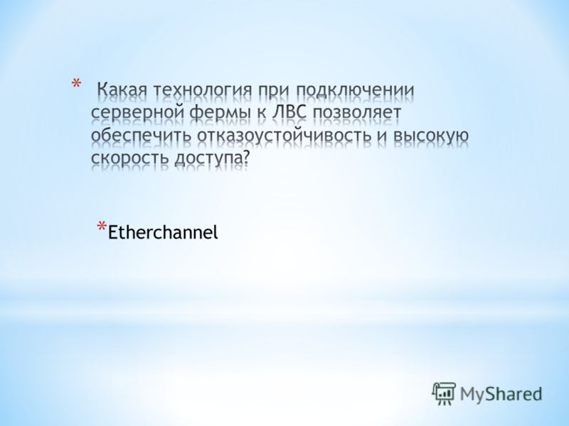 * Etherchannel