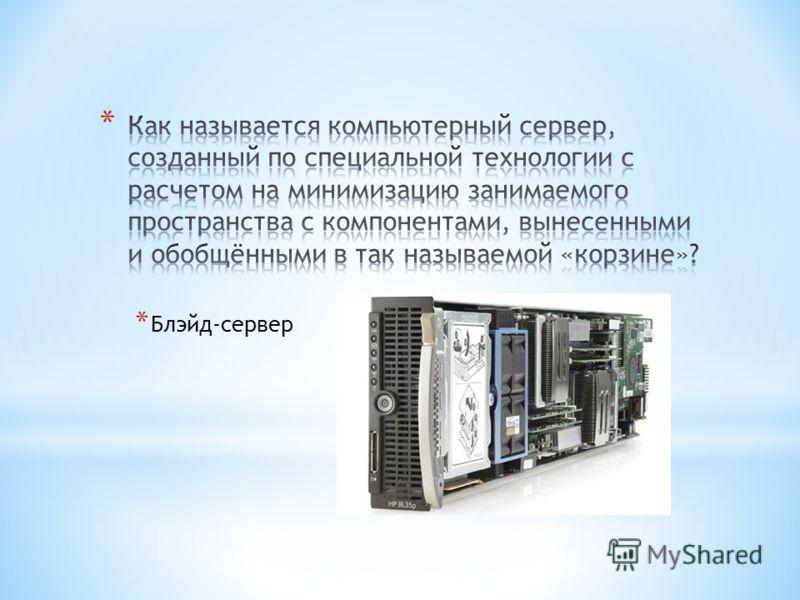 * Блэйд-сервер