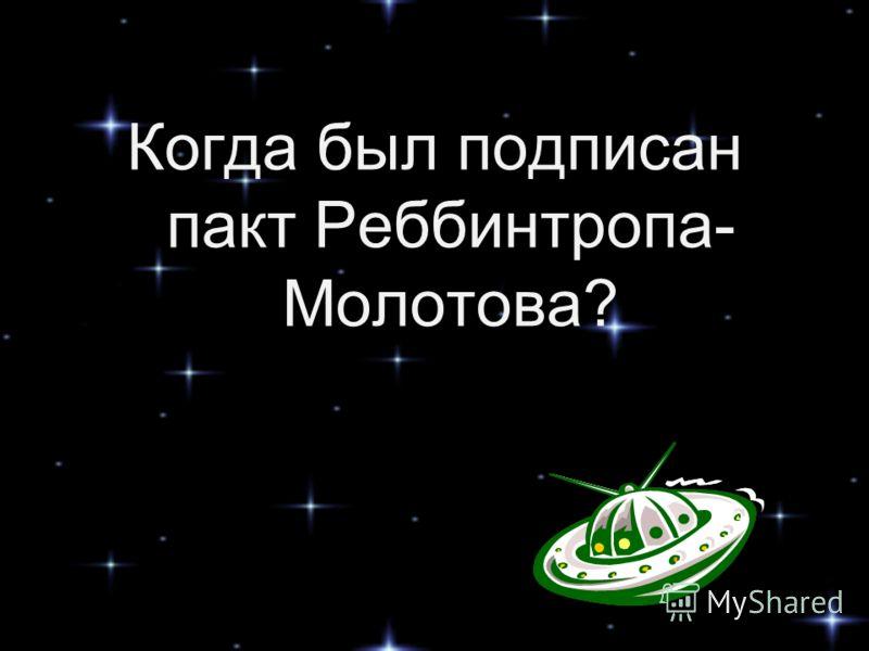 Когда был подписан пакт Реббинтропа- Молотова?