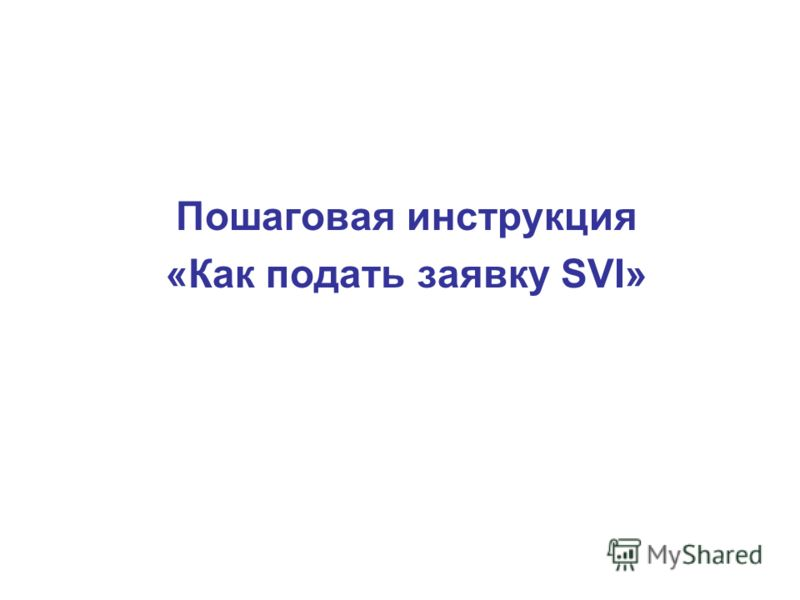 Пошаговая инструкция «Как подать заявку SVI»