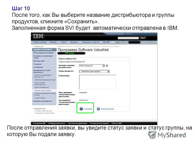 Шаг 10 После того, как Вы выберите название дистрибьютора и группы продуктов, кликните «Сохранить». Заполненная форма SVI будет автоматически отправлена в IBM. После отправления заявки, вы увидите статус заявки и статус группы, на которую Вы подали з