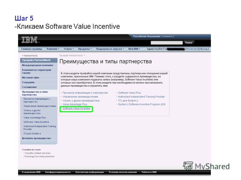 Шаг 5 -Кликаем Software Value Incentive