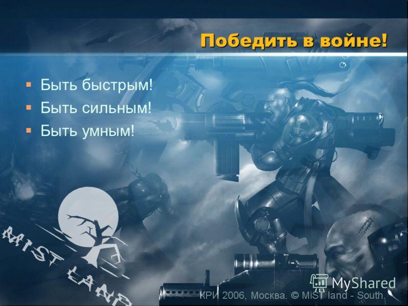 КРИ 2006, Москва. © MiST land - South. Победить в войне! Быть быстрым! Быть сильным! Быть умным!