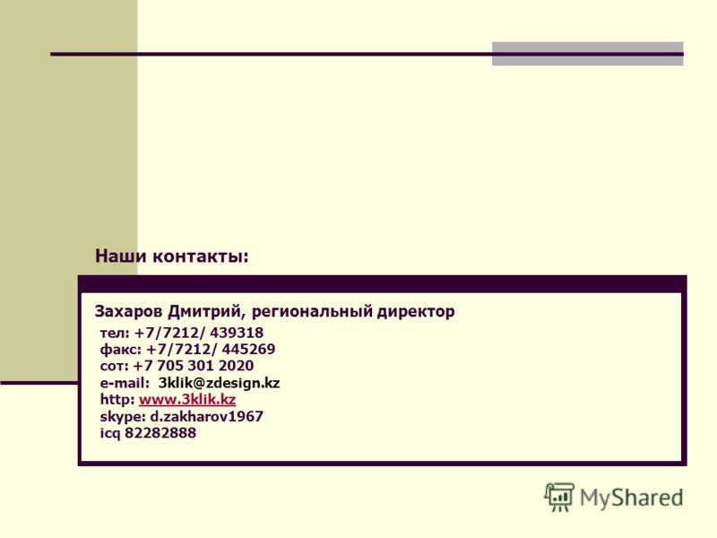 тел: +7/7212/ 439318 факс: +7/7212/ 445269 сот: +7 705 301 2020 e-mail: 3klik@zdesign.kz http: www.3klik.kzwww.3klik.kz skype: d.zakharov1967 icq 82282888 Наши контакты: Захаров Дмитрий, региональный директор