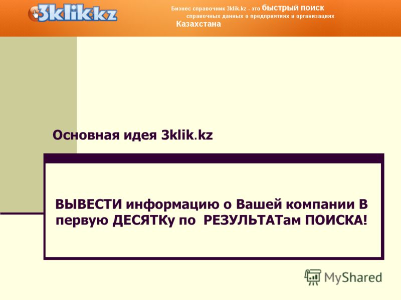 Основная идея 3klik.kz ВЫВЕСТИ информацию о Вашей компании В первую ДЕСЯТКу по РЕЗУЛЬТАТам ПОИСКА!