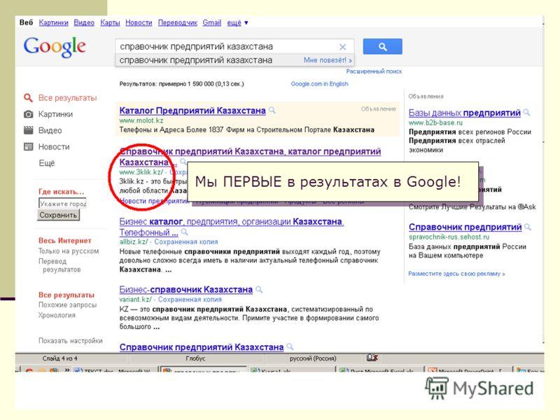 Мы ПЕРВЫЕ в результатах в Google!
